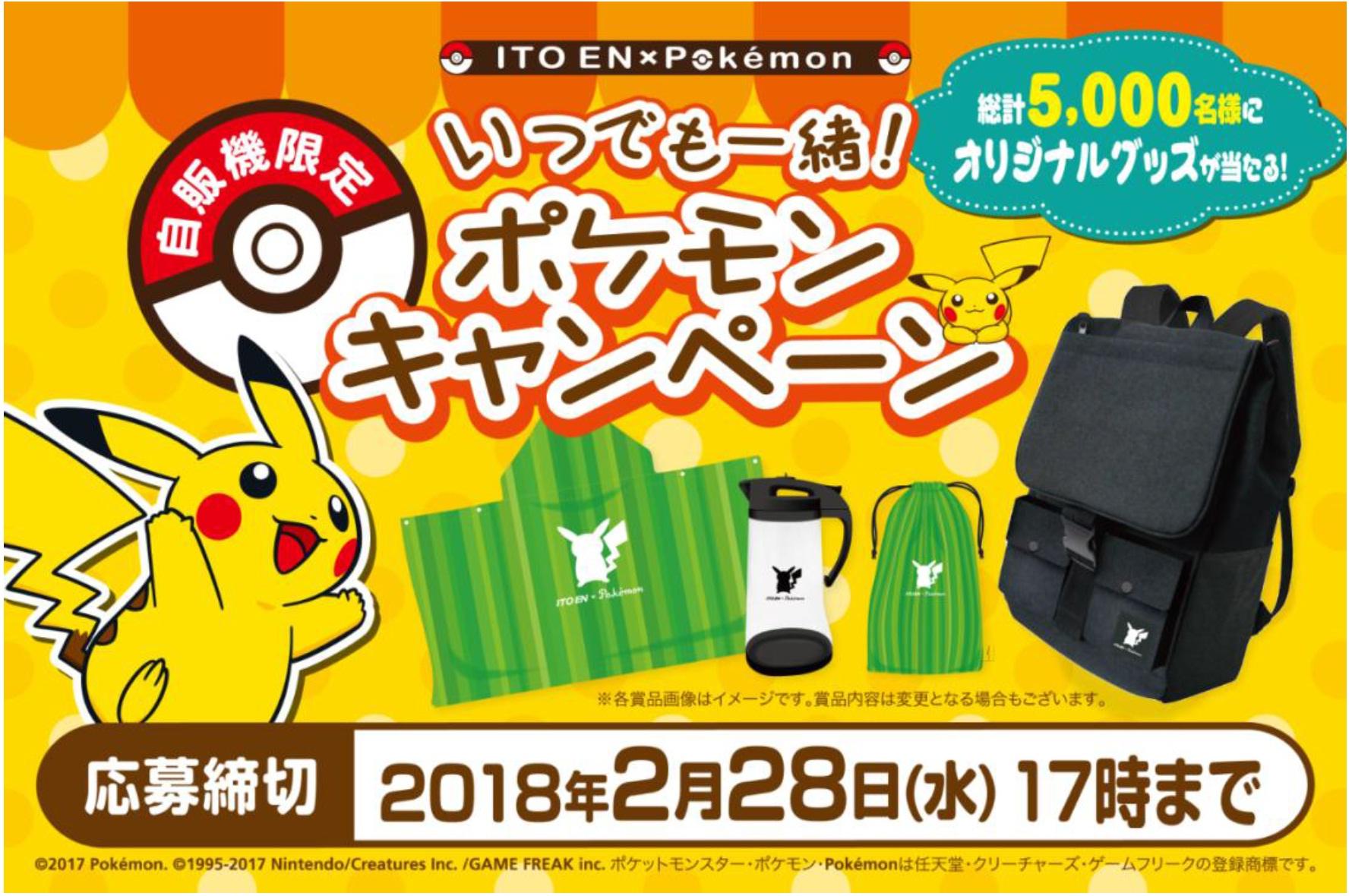 ito en×pokémon「いつでも一緒!ポケモンキャンペーン」第2弾 12月11日