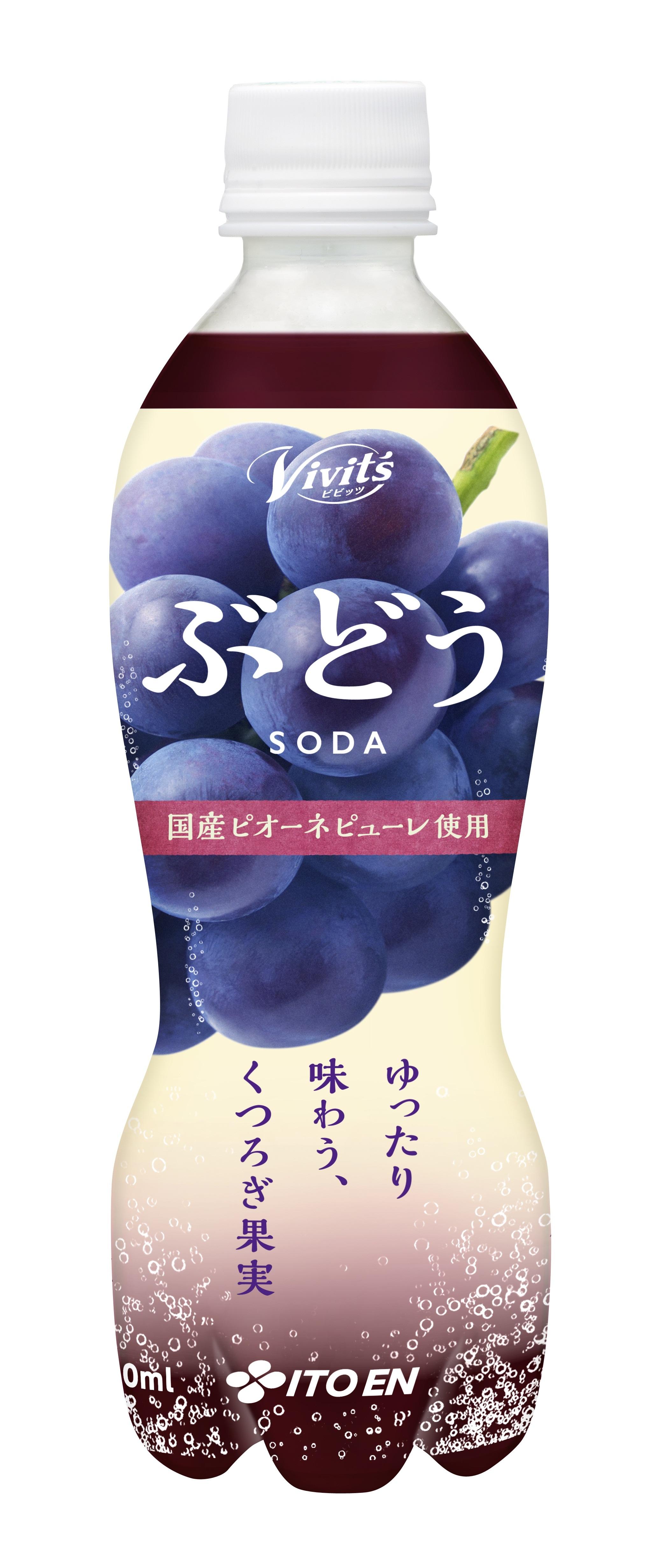 vivit s ぶどう soda 10月29日 月 より新発売 ニュースリリース
